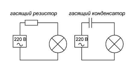схема включения гасящего резистора и конденсатора